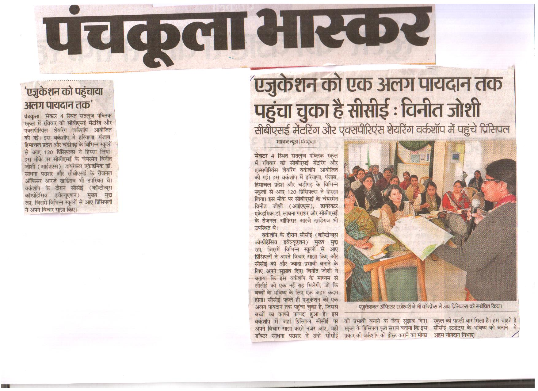 CBSE Mentoring & Experience sharing Workshop at Satluj