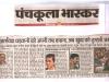 Satluj lift Under 14 Cricket Trophy
